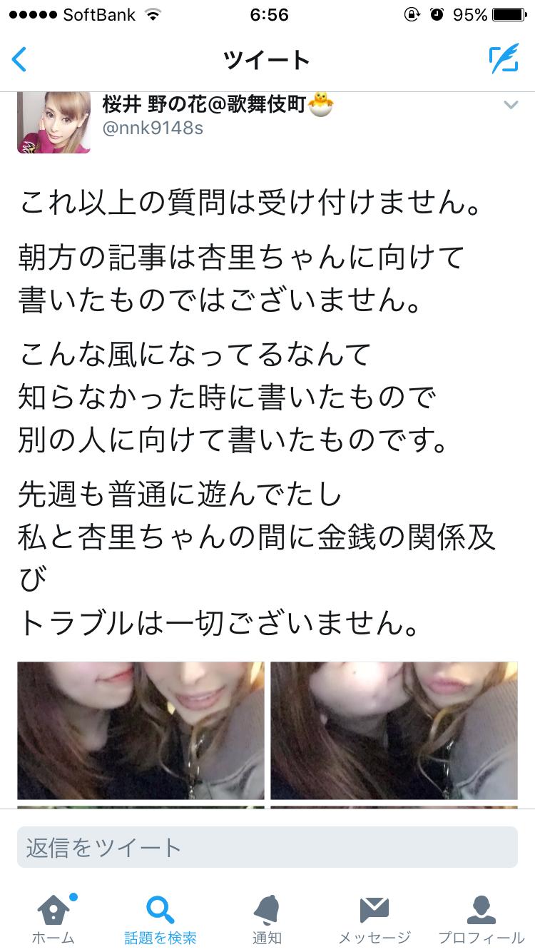 """坂口杏里、なぜ3万円恐喝で逮捕?過去にホスト通いや""""薬物疑惑"""""""
