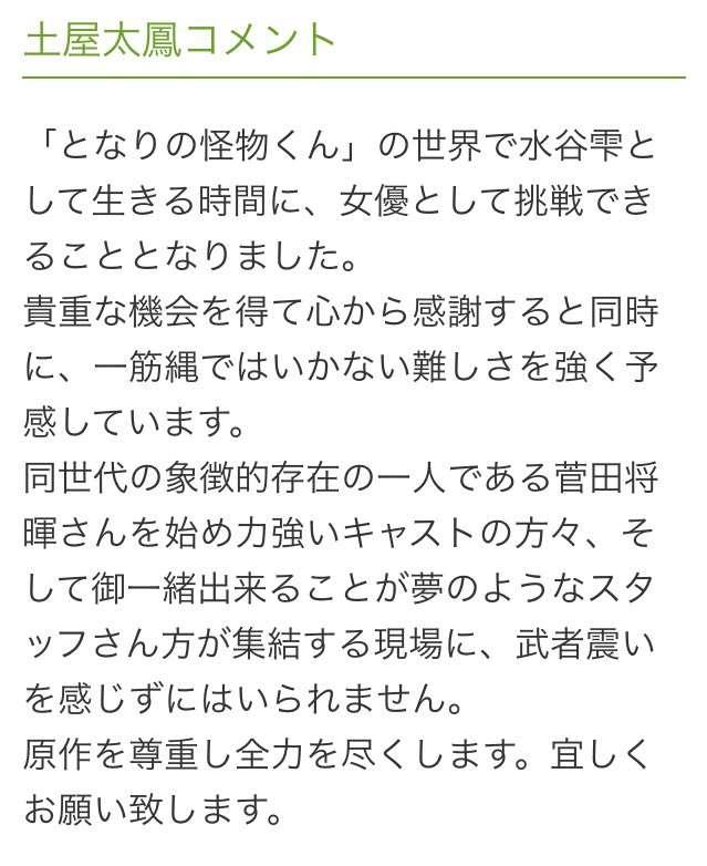 "菅田将暉&土屋太鳳、W主演で映画初共演""友達ゼロ""高校生初恋描く"