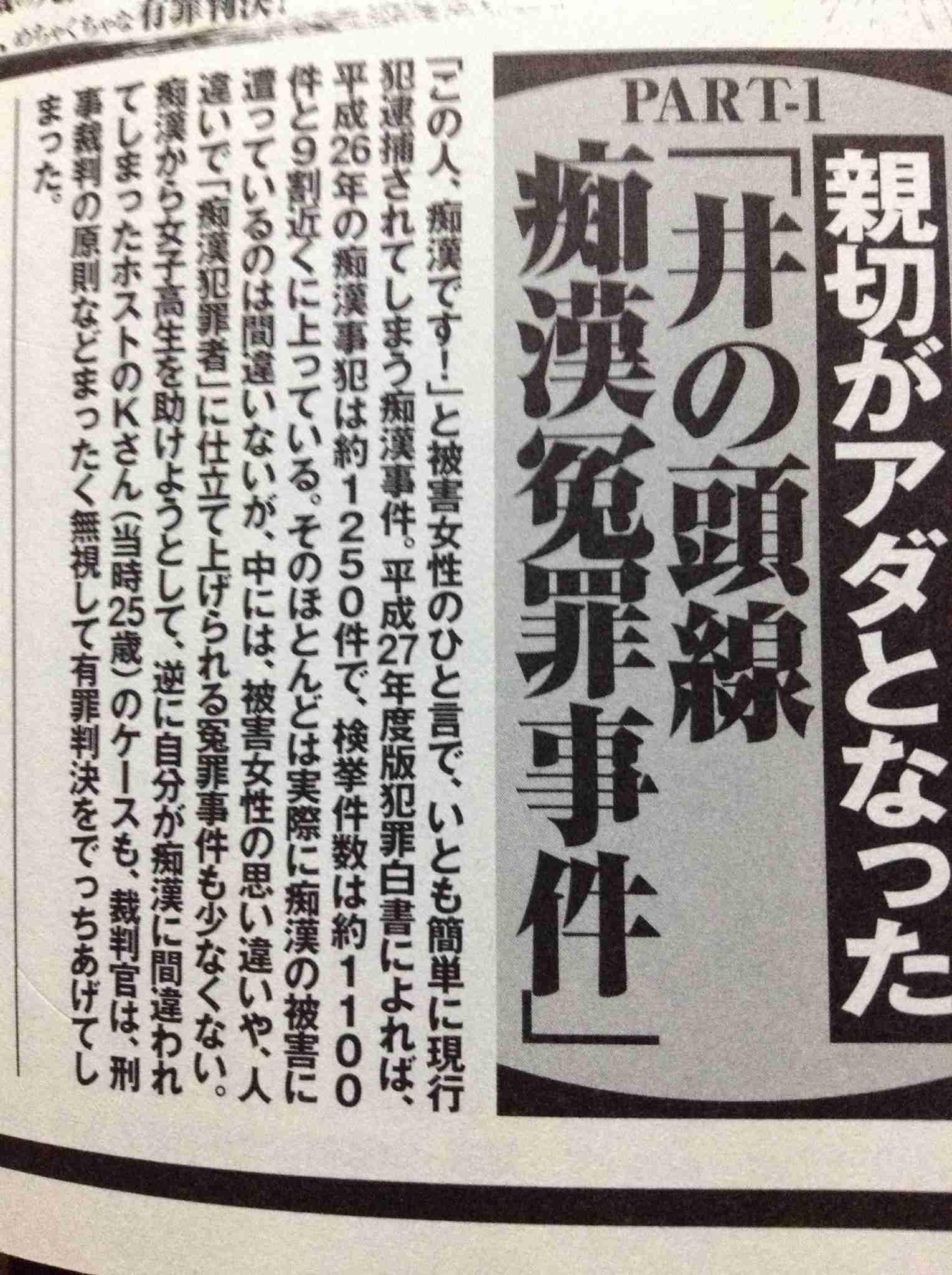 「痴漢疑われ頭真っ白に」 JR新宿駅事務室に侵入容疑