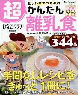 離乳食レシピ!!