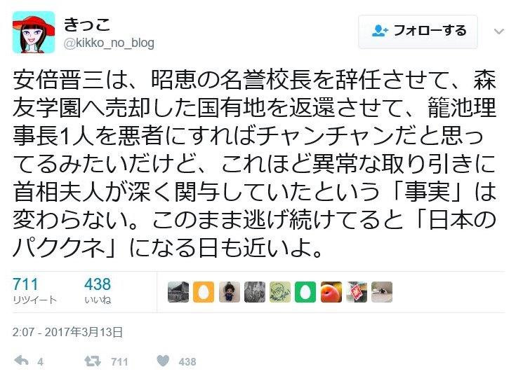 【加計学園】文科省前事務次官が「総理のご意向」文書は「本物」と証言