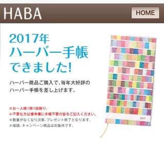 HABA(ハーバー)使ってる方!