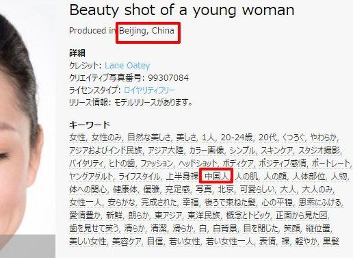 『日本人でよかった』神社本庁のポスターのモデルは「中国人で間違いない」 カメラマンが断言