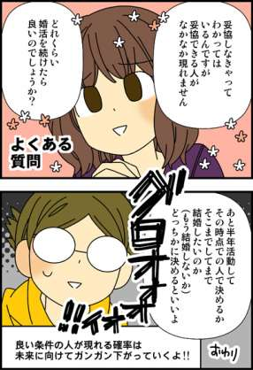 【5月】婚活総合トピ