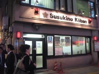札幌あるある、語りましょう♪