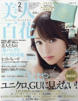 好きな雑誌の表紙
