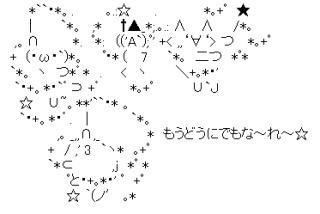顔文字(^-^)を沢山使って会話するトピ|ω・)チラッ