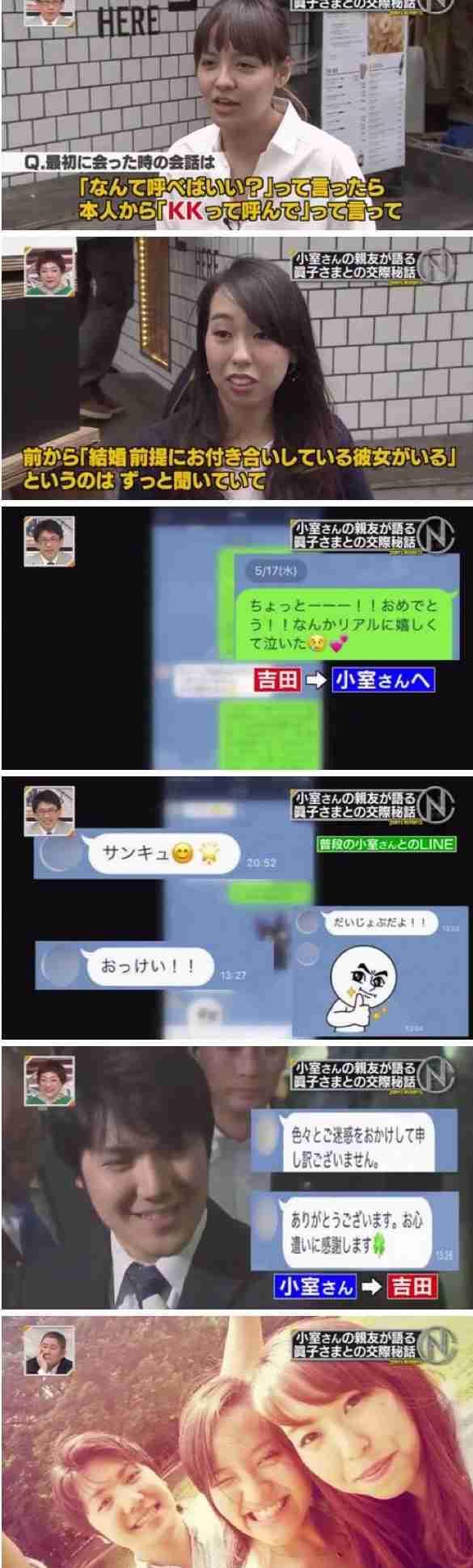 佳子さま、「富士急行」の御曹司と熱烈交際中か