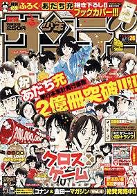 名探偵コナン最新作「から紅の恋歌(ラブレター)」の興収がシリーズ最高の63.5億円 動員数も500万人目前