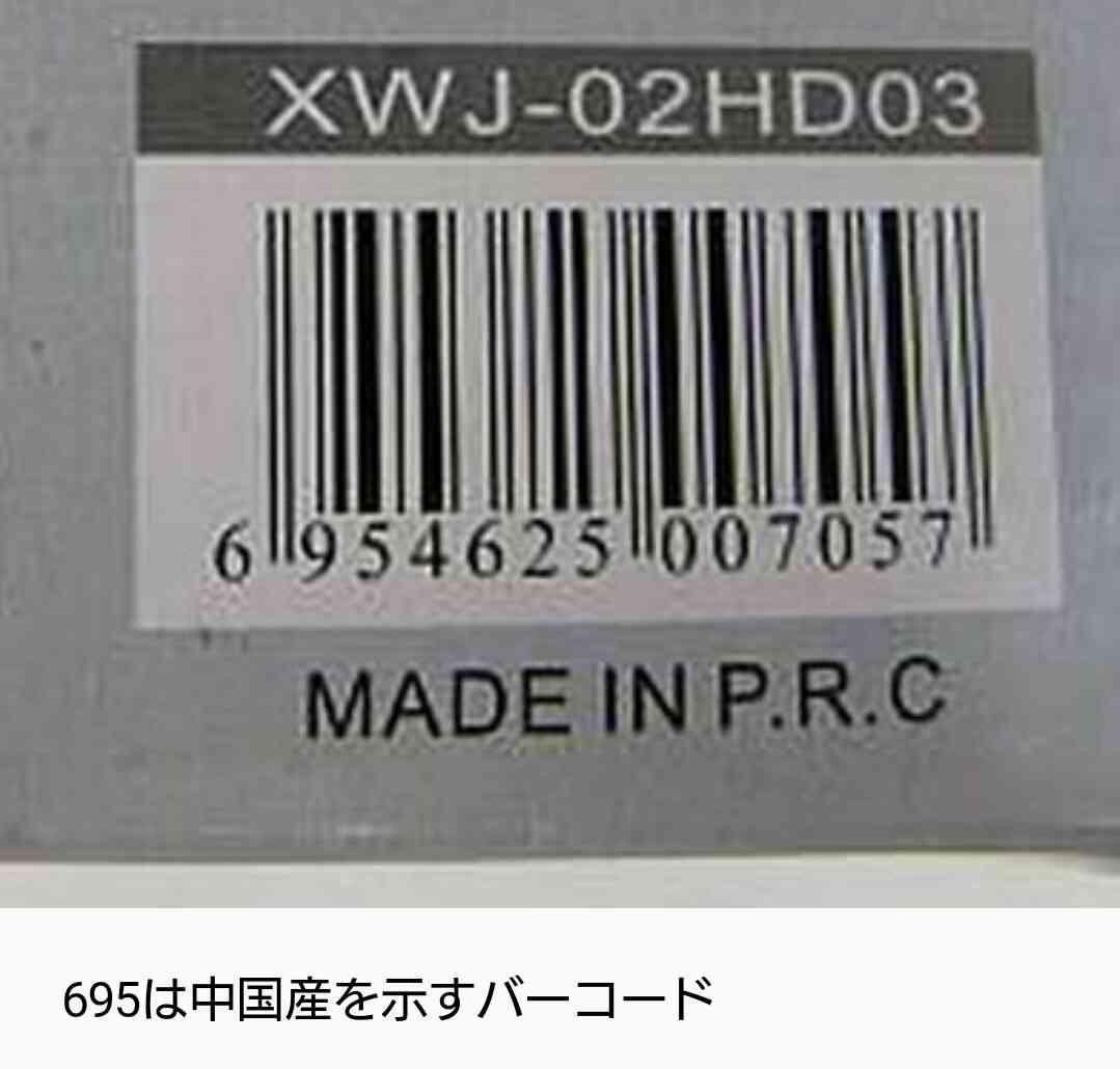 青森県内のローソンで販売の「サラダチキン」 人の爪のような異物混入 中国で製造