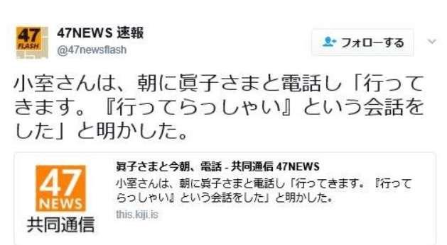 祝!眞子さまと婚約・小室圭さんは菓子店勤務の母が女手ひとつで育てた「苦労人」