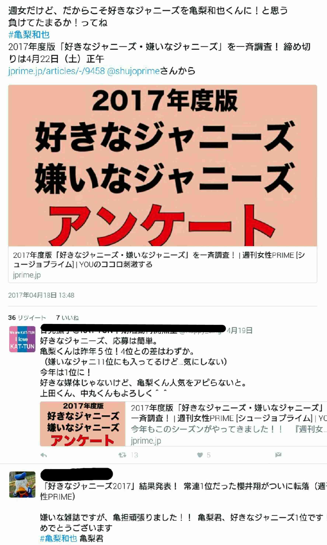 西浦秀樹と田口淳之介のツーショットにファンからコメント殺到