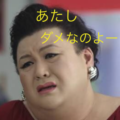 ガルちゃん雑談 in新宿二丁目~♥