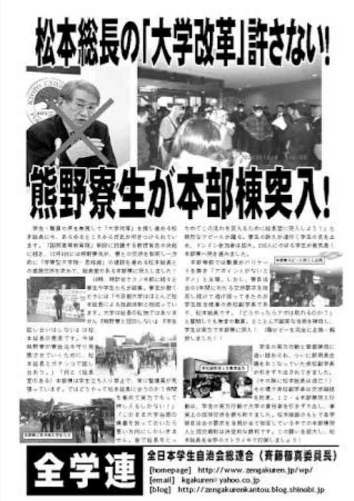 <渋谷・警官殺害>指名手配の「中核派」大坂容疑者逮捕か