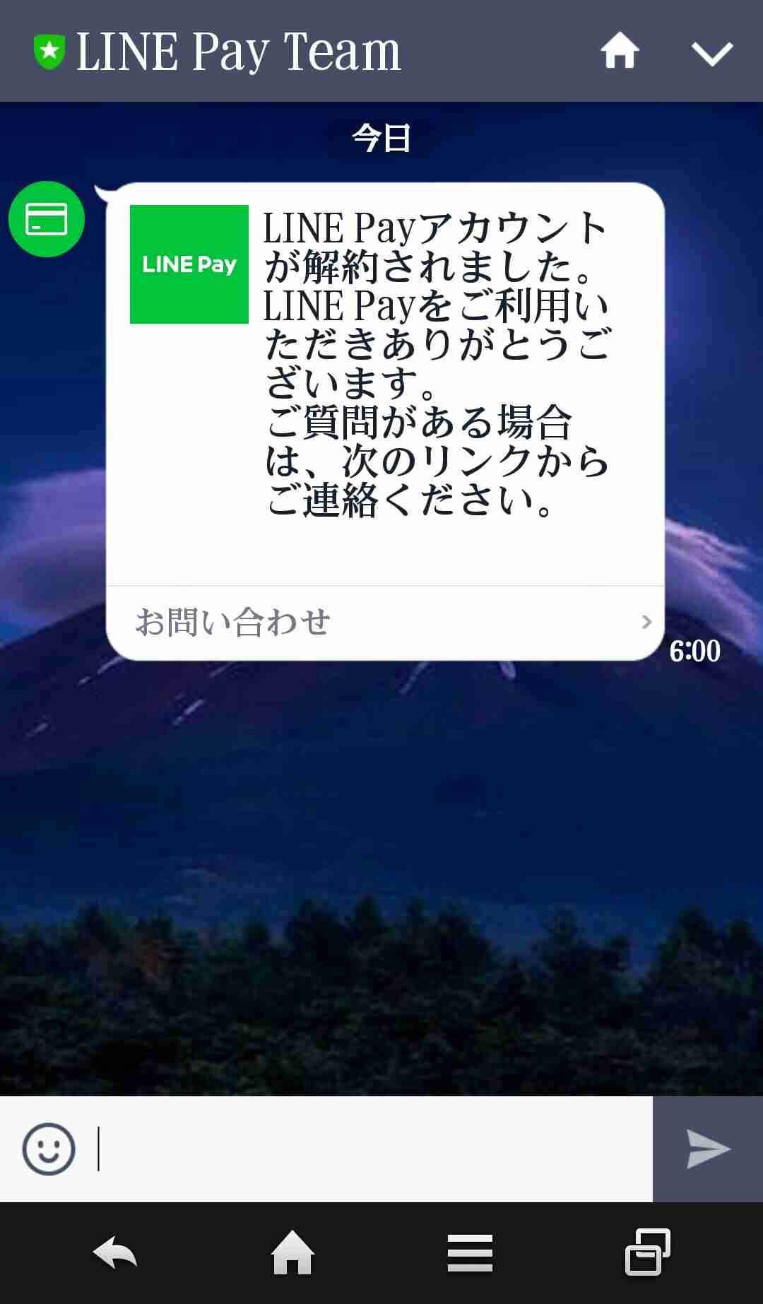 【Line】みどりくじ、どうでしたか