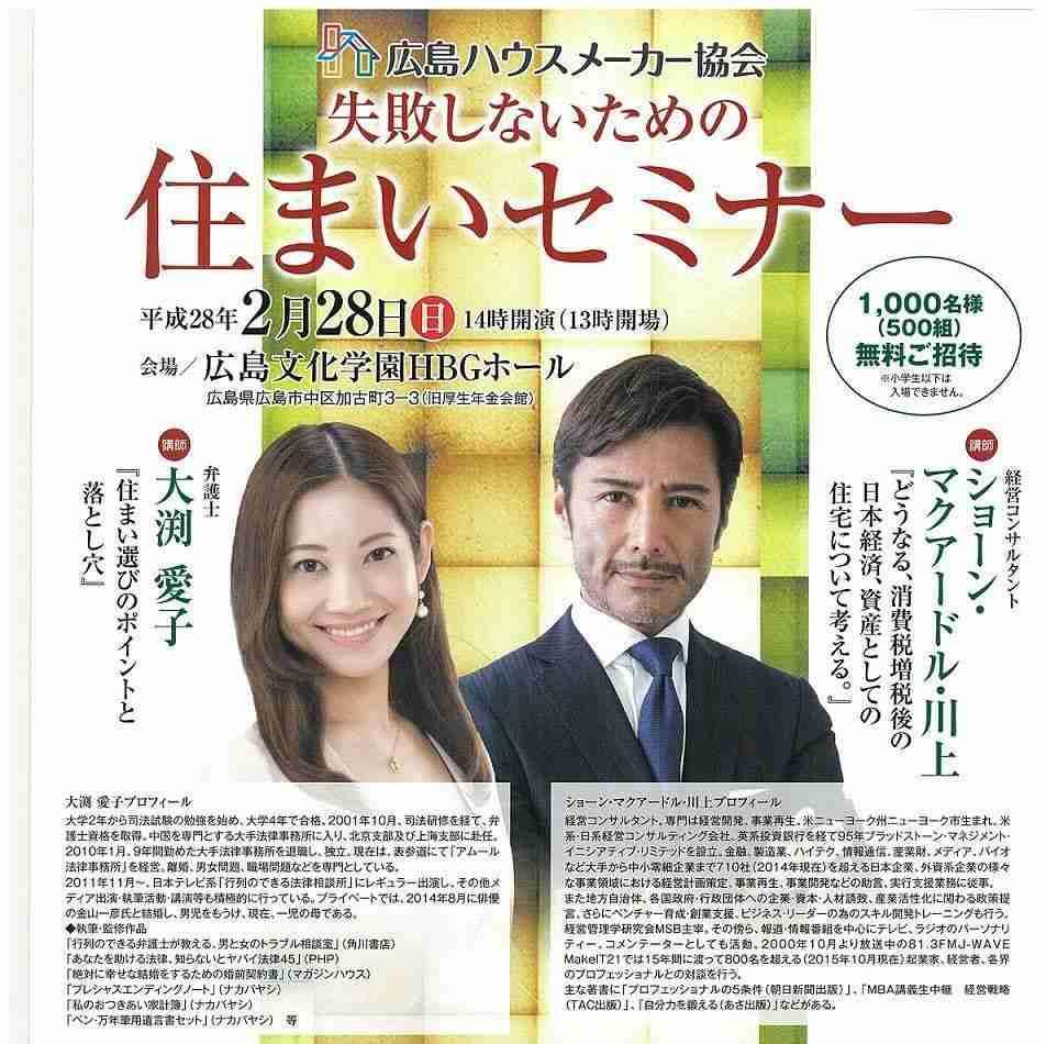 大渕愛子弁護士、次男の頭のゆがみ「頭蓋形状誘導ヘルメット」での治療を決意