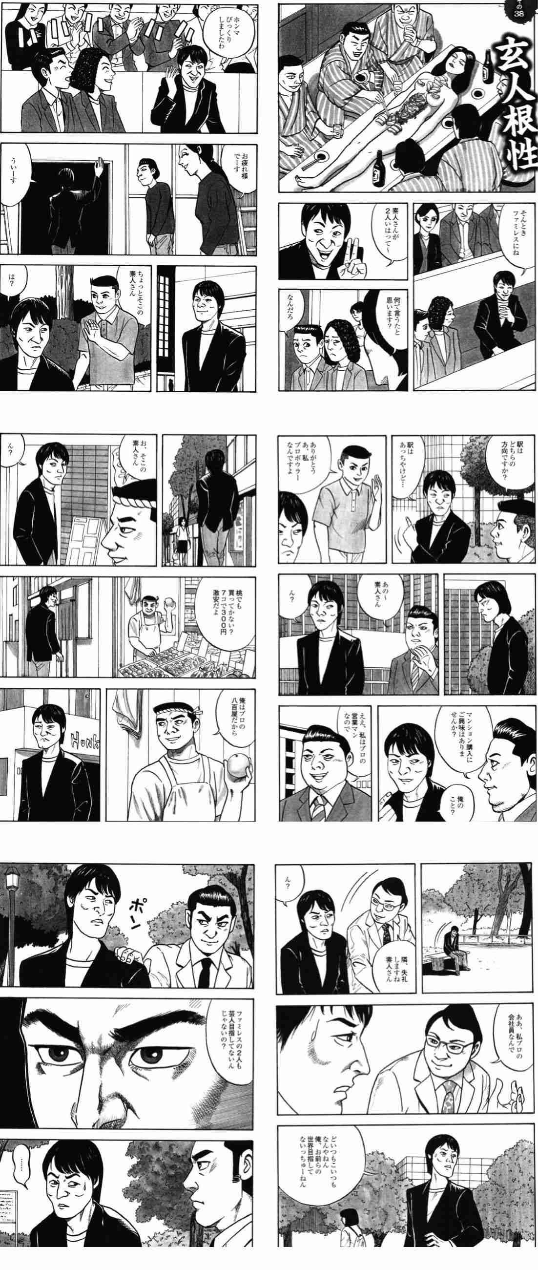 博多大吉、東京都以外を「地方」と呼ぶことに違和感