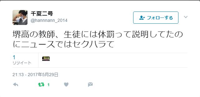女子生徒に「裸になれ」 教諭懲戒免職 「大人になったらエッチしような」とも 堺市