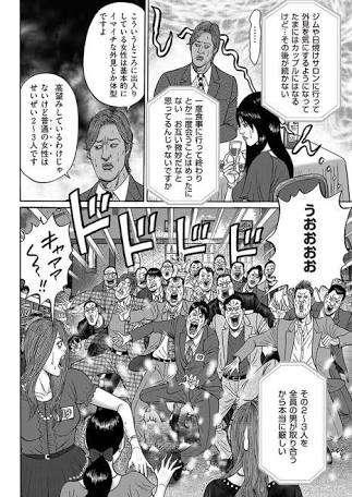 【実況&感想】ナイナイのお見合い大作戦!  石垣島の花嫁3時間SP