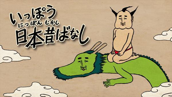 【繋げて】ガルちゃん日本昔ばなし