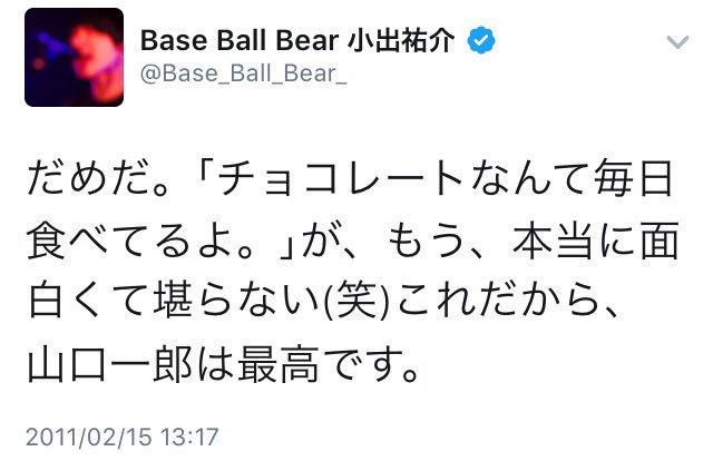 Base Ball Bearすきなひとーー