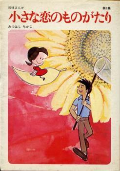 各都道府県を代表する漫画家を決めよう