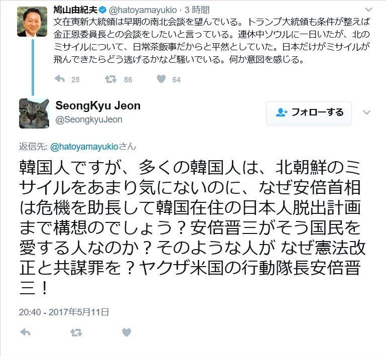 弾道ミサイルの住民避難訓練、山口県で実施へ 政府発表