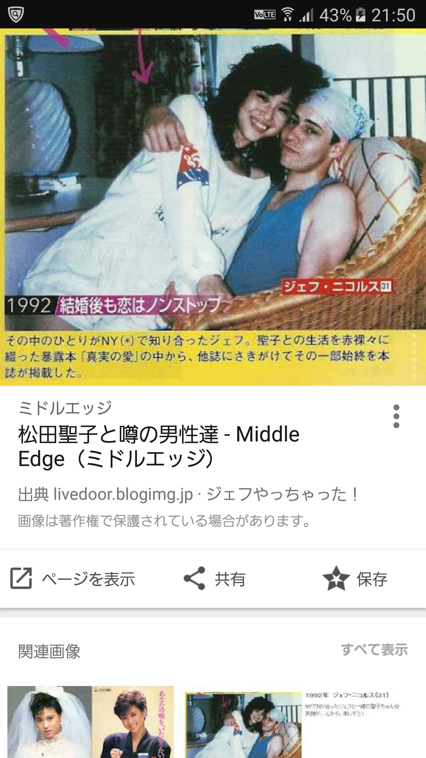 壮絶イジメ、生活費凍結…神田沙也加が母・松田聖子を結婚式に招待しないワケ