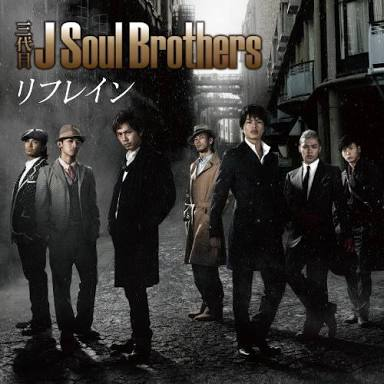 三代目J Soul Brothersの好きな曲を挙げるトピ