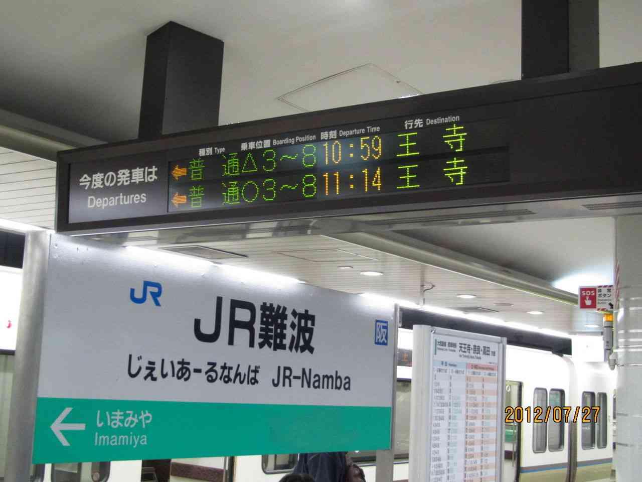 大阪環状線あるある♪