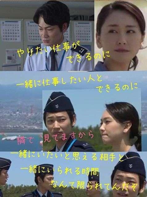 ドラマ「空飛ぶ広報室」観てた人!