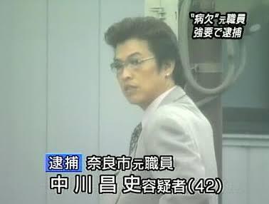 3000万円着服した小島崇靖職員が清々しいほどクズと話題に
