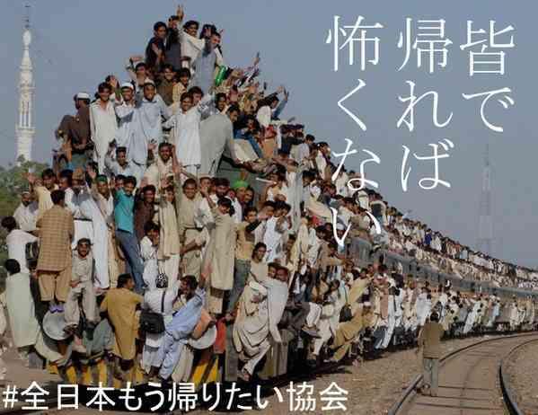 GWなのに全日本帰りたい選手権