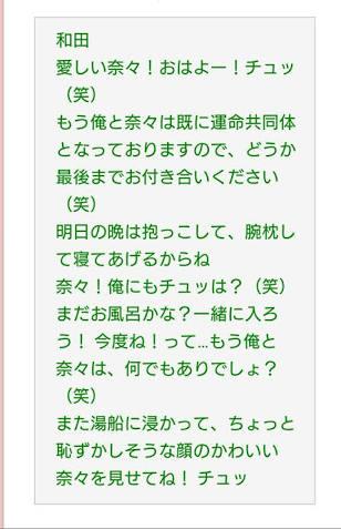 暴露タレント・濱松恵と「最低な合コン」したプロ野球選手が判明! 阪神タイガースで、新婚の…