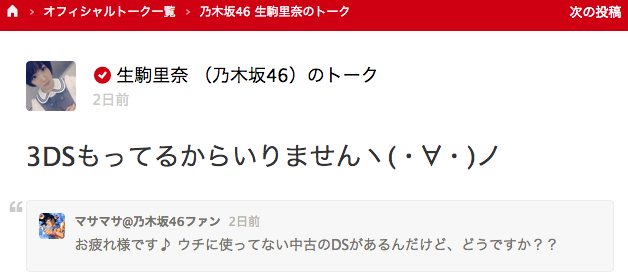 乃木坂46生駒里奈、いじめを受けていた過去 「一番底辺」からセンターまでの道のり語る