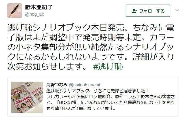 「逃げ恥」シナリオブック 発売前に重版決定「重版出来!重版出来!」