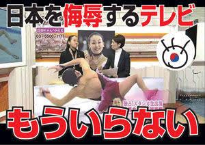 芸能界・テレビ局に物申す!