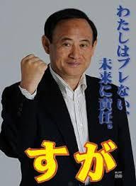 菅義偉官房長官を語ろう