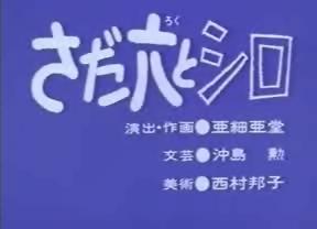 『まんが日本昔ばなし』のおすすめ回