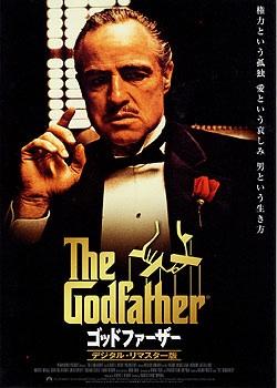 【 映画】ゴッドファーザーシリーズを語ろう