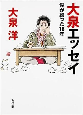 クスッと笑える!電車で読めない本