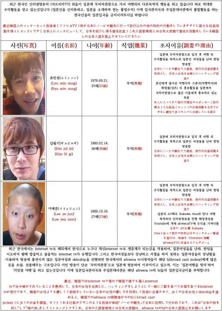 韓国人俳優に「ファッキン・コリア」…京都のラーメン店でヘイトスピーチ 韓国メディアも報道