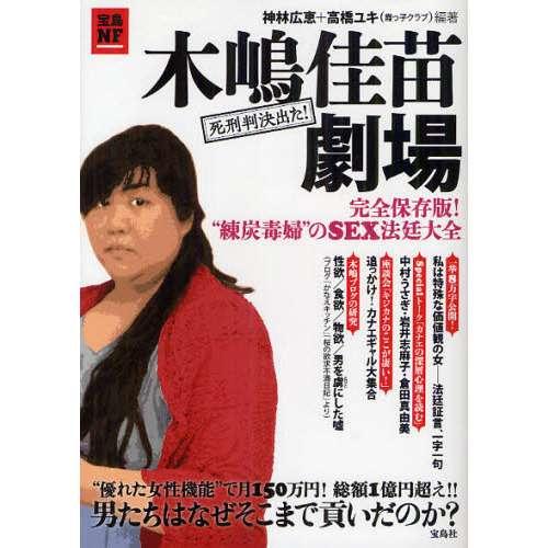 アジアン隅田美保 婚活がうまくいかない理由はハードルの高さ?