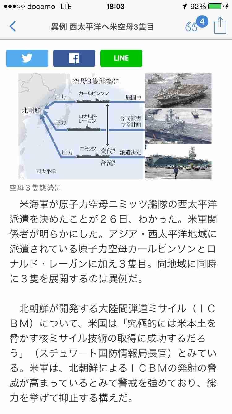 米、初のICBM迎撃実験へ 北朝鮮ミサイル開発加速を警戒