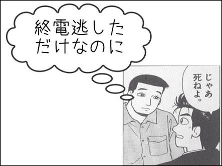 坂上忍「じゃあ死ねよ」発言にネットで賛否両論