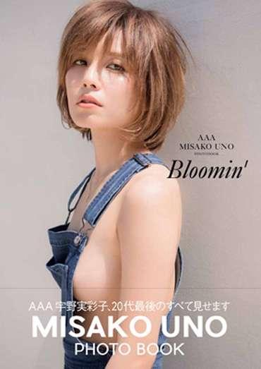 伊藤千晃、マタニティビジュアル公開 卒業後初のファッション誌撮り下ろし