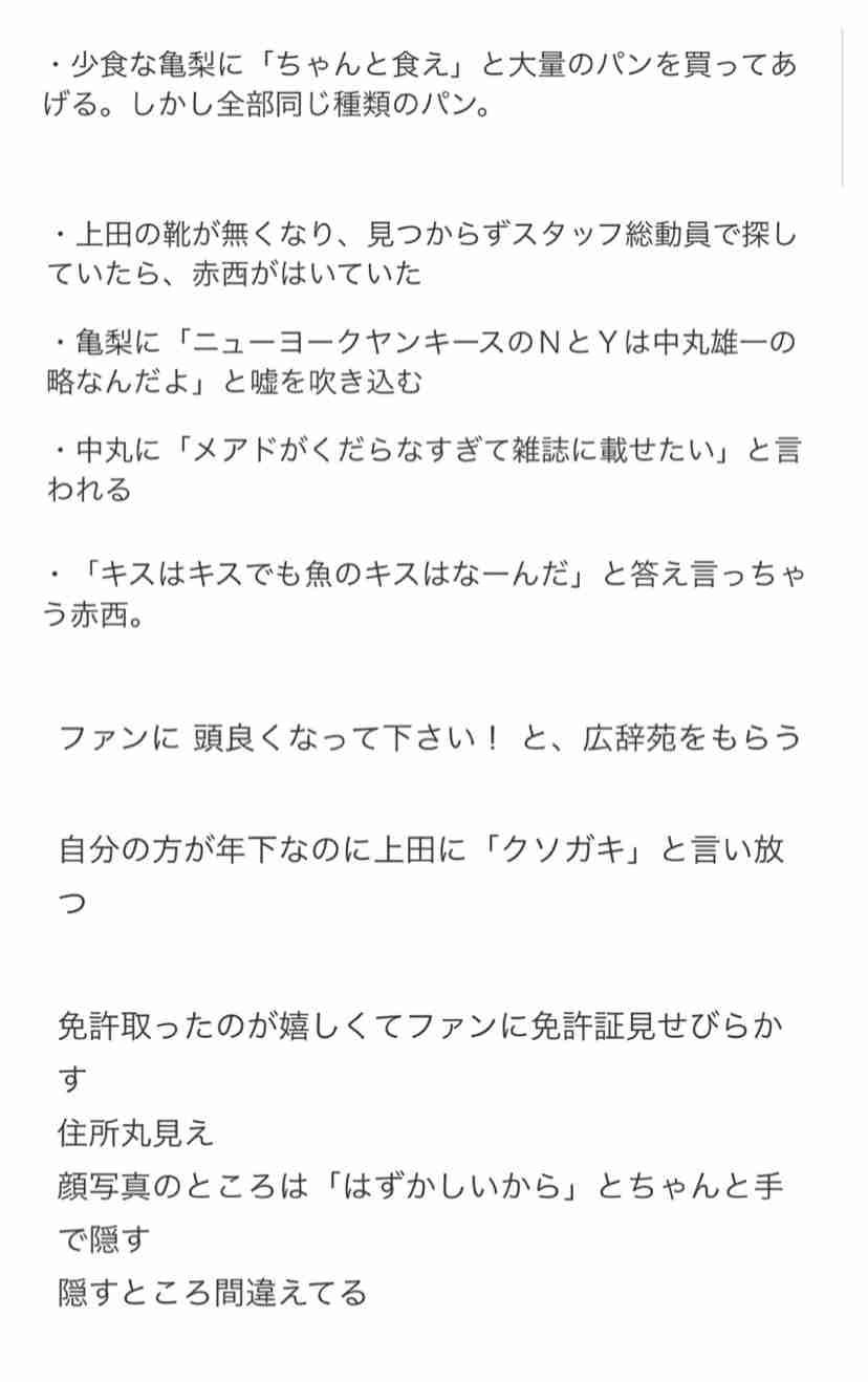 """上田竜也、KAT-TUN充電期間中の交流明かす """"再出発""""にも言及"""