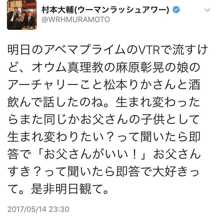 麻原彰晃(松本智津夫)死刑囚の娘「事件の真相を聞きたい」 父の治療を望む理由