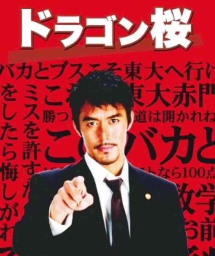 山田花子、4歳息子の東大合格を熱望「東大だったら政治家にも医者にもなれる」