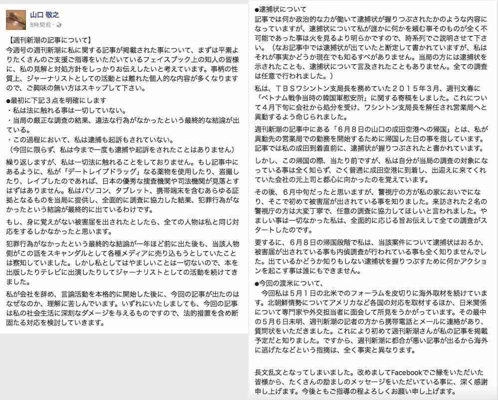安倍政権御用達・山口敬之記者が「レイプ&揉み消し」疑惑!さらに